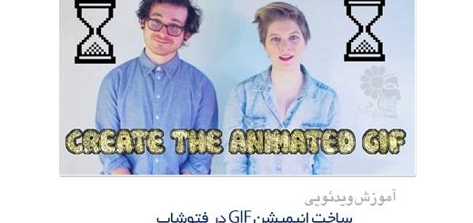 دانلود آموزش ساخت انیمیشن GIF در فتوشاپ
