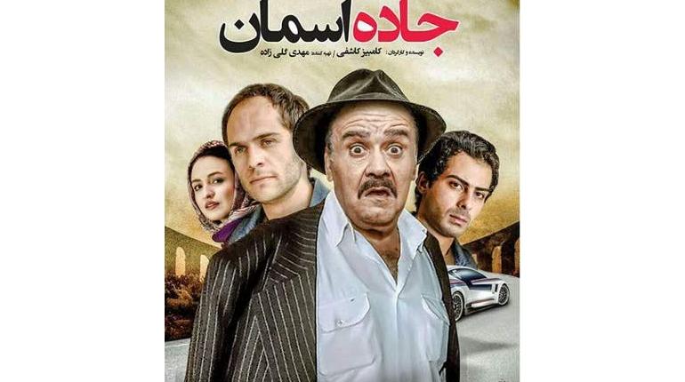 دانلود رایگان فیلم ایرانی جدید جاده آسمان با لینک مستقیم