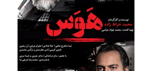 دانلود رایگان فیلم ایرانی جدید هوس با لینک مستقیم و حجم کم