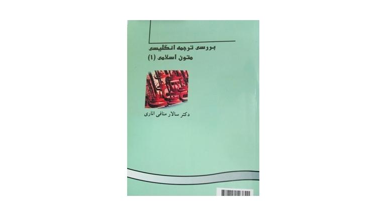 دانلود جزوه درسی بررسی آثار متون انگلیسی ترجمه شدۀ اسلامی1